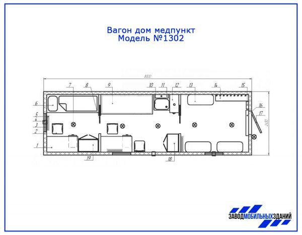 Вагон дом 1302
