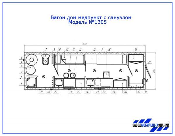 Вагон дом 1305